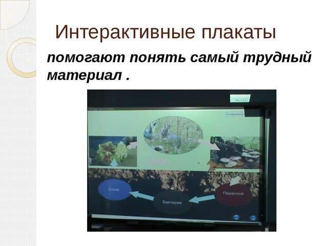 Интерактивные плакаты помогают понять самый трудный материал .