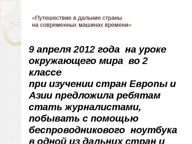«Путешествие в дальние страны на современных машинах времени» 9 апреля 2012 г...