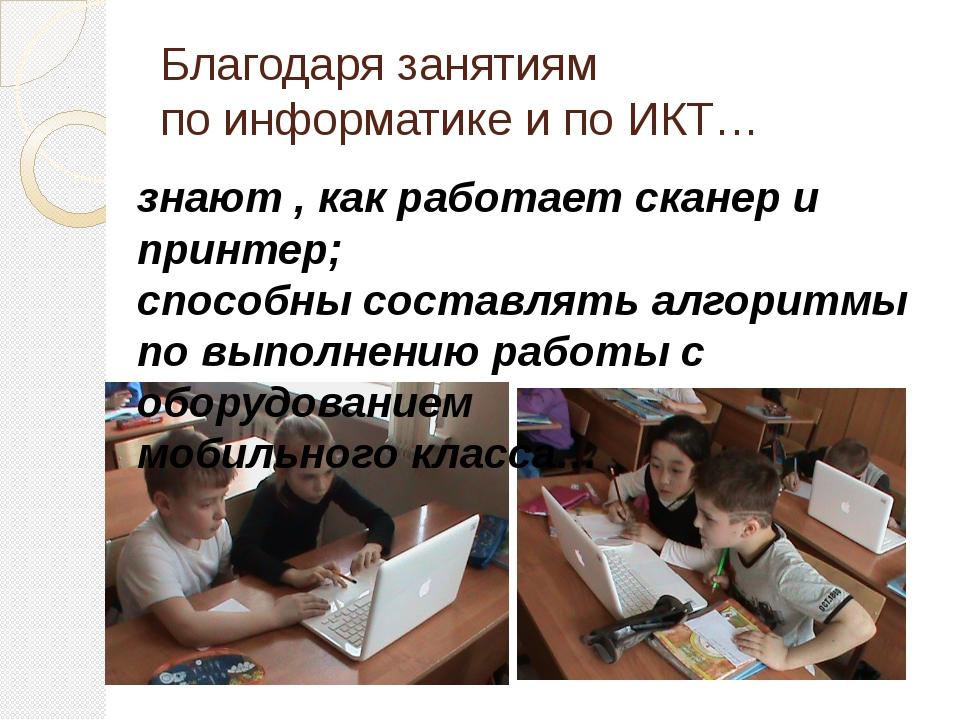 Благодаря занятиям по информатике и по ИКТ… знают , как работает сканер и при...
