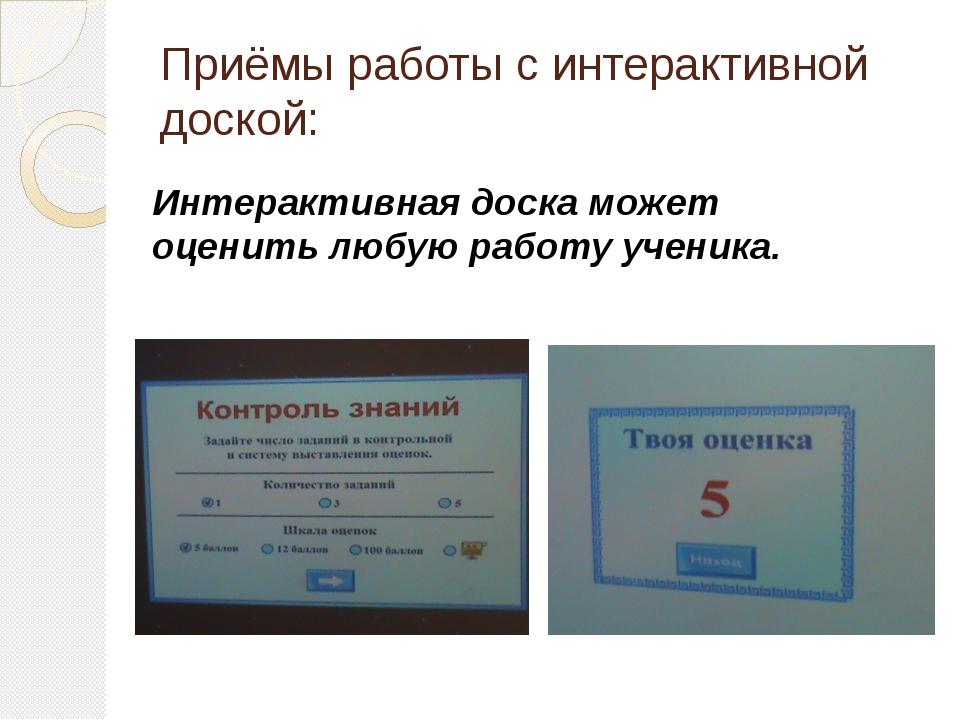 Приёмы работы с интерактивной доской: Интерактивная доска может оценить любую...