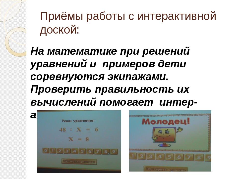 Приёмы работы с интерактивной доской: На математике при решений уравнений и п...