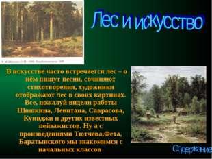 В искусстве часто встречается лес – о нём пишут песни, сочиняют стихотворения