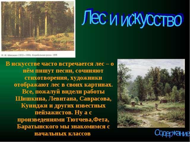 В искусстве часто встречается лес – о нём пишут песни, сочиняют стихотворения...