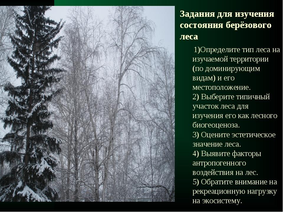1)Определите тип леса на изучаемой территории (по доминирующим видам) и его...