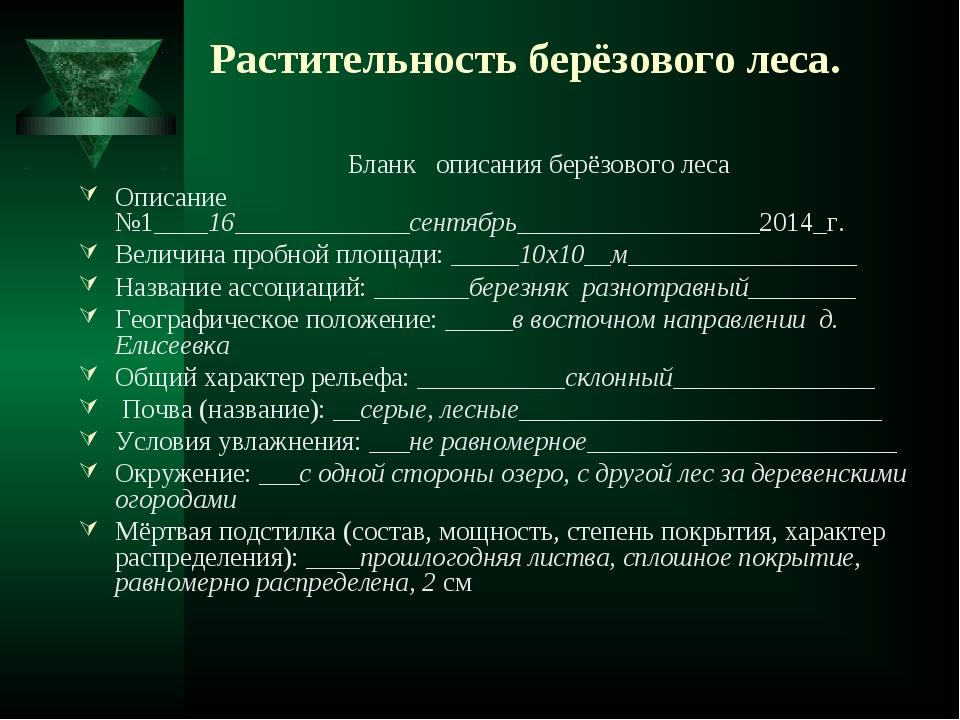 Растительность берёзового леса. Бланк описания берёзового леса Описание №1___...