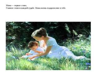Мама — первое слово, Главное слово в каждой судьбе. Мама жизнь подарила мне