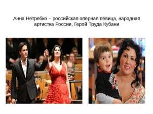 Анна Нетребко – российская оперная певица, народная артистка России, Герой Тр