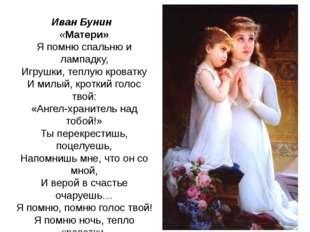 Иван Бунин «Матери» Я помню спальню и лампадку, Игрушки, теплую кроватку И ми