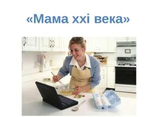 «Мама xxi века»