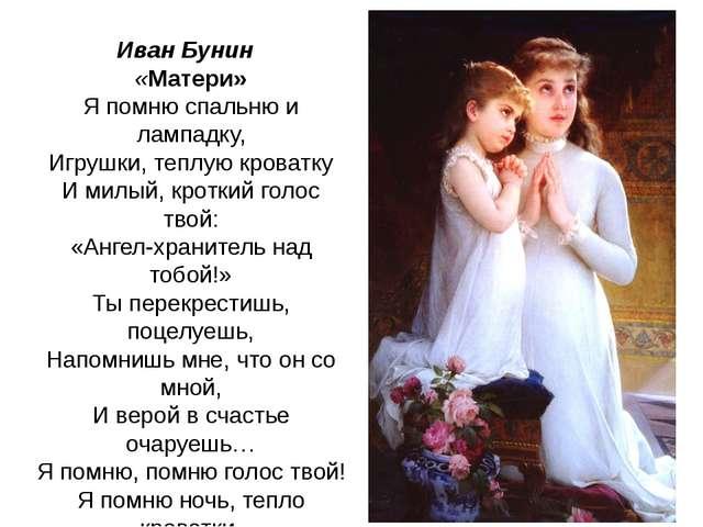 Иван Бунин «Матери» Я помню спальню и лампадку, Игрушки, теплую кроватку И ми...