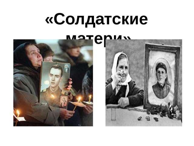 «Солдатские матери»
