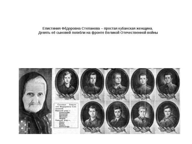 Епистиния Фёдоровна Степанова – простая кубанская женщина. Девять её сыновей...