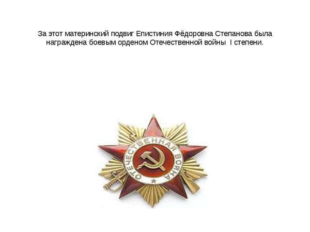 За этот материнский подвиг Епистиния Фёдоровна Степанова была награждена бое...