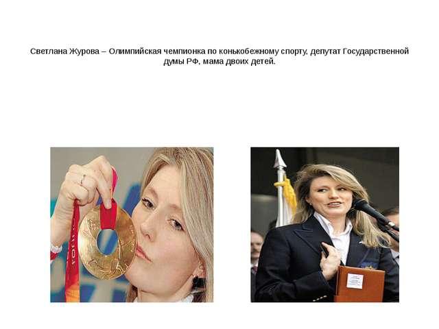 Светлана Журова – Олимпийская чемпионка по конькобежному спорту, депутат Гос...