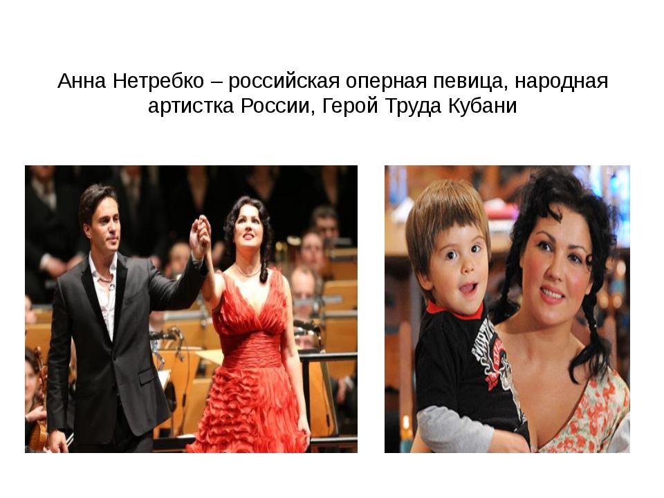 Анна Нетребко – российская оперная певица, народная артистка России, Герой Тр...