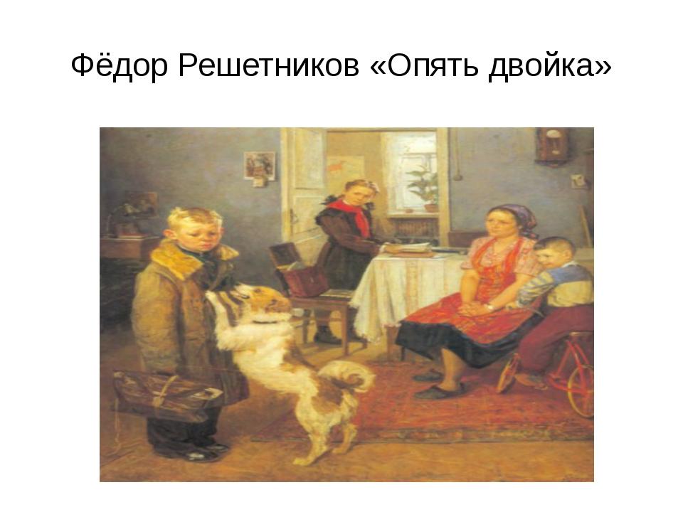 Фёдор Решетников «Опять двойка»