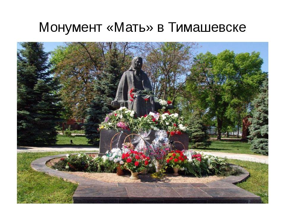 Монумент «Мать» в Тимашевске