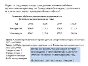 Верны ли следующие выводы о тенденциях изменения объёмов промышленного произв