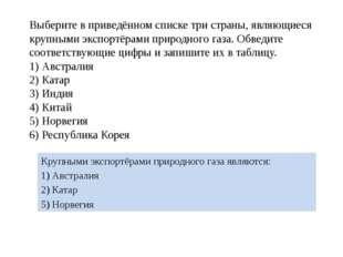Выберите в приведённом списке три страны, являющиеся крупными экспортёрами пр