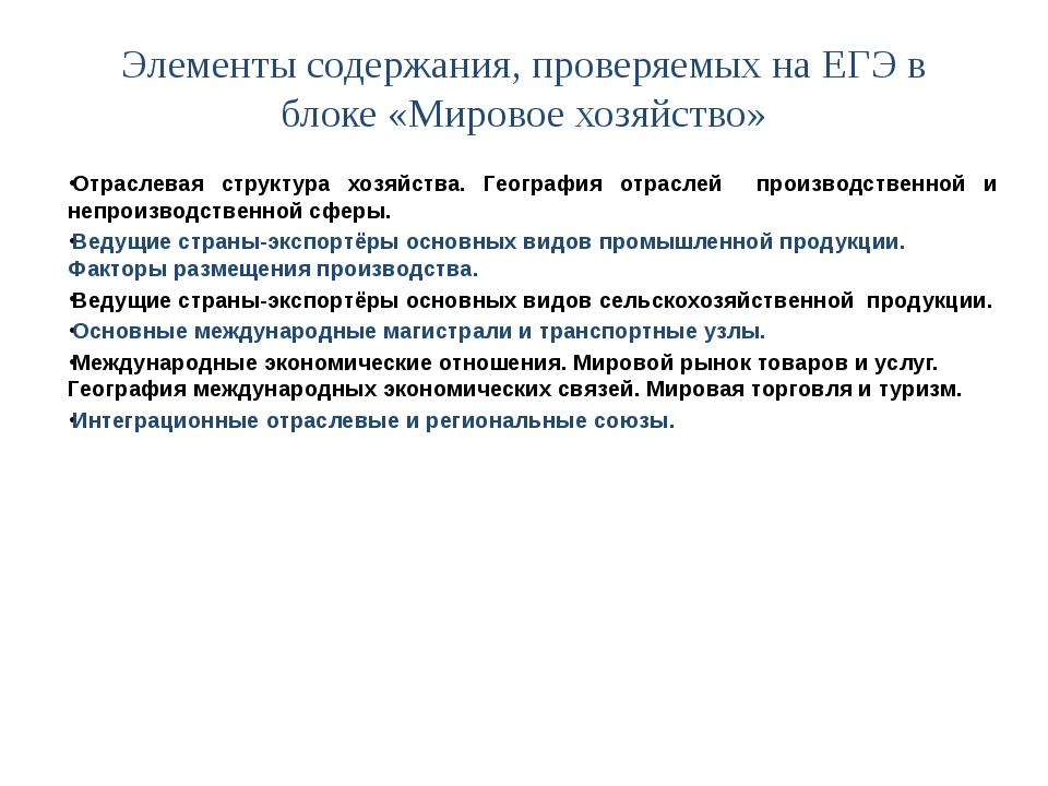 Элементы содержания, проверяемых на ЕГЭ в блоке «Мировое хозяйство» Отраслева...