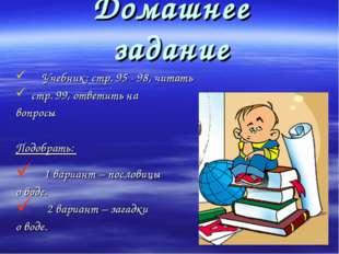 Домашнее задание Учебник: стр. 95 - 98, читать стр. 99, ответить на вопросы