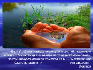 «Вода!..У тебя нет ни вкуса, ни цвета, ни запаха, тебя невозможно описать. То