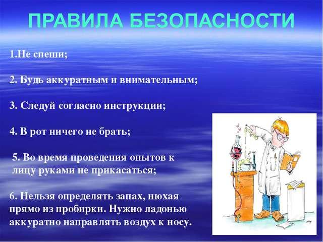 1.Не спеши; 2. Будь аккуратным и внимательным; 3. Следуй согласно инструкции...