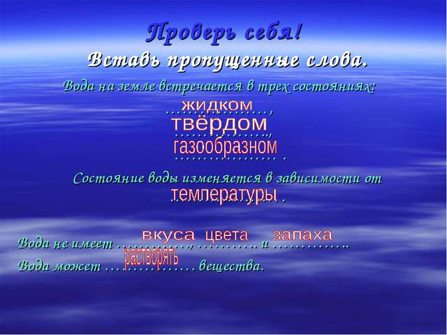 Проверь себя! Вставь пропущенные слова. Вода на земле встречается в трех со...
