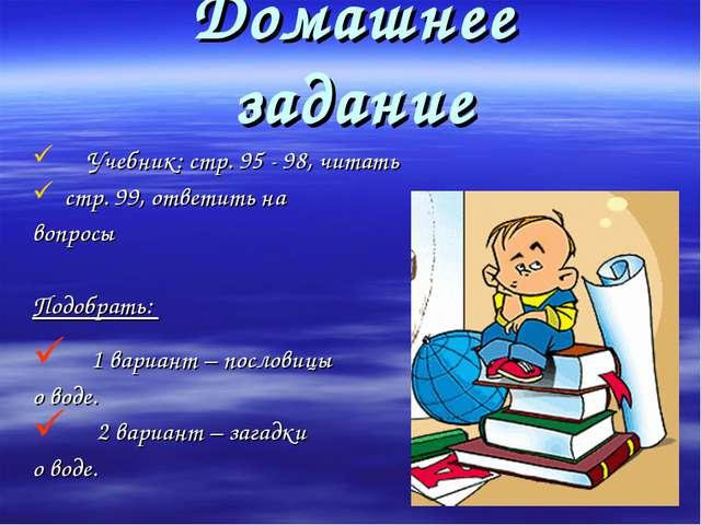 Домашнее задание Учебник: стр. 95 - 98, читать стр. 99, ответить на вопросы...