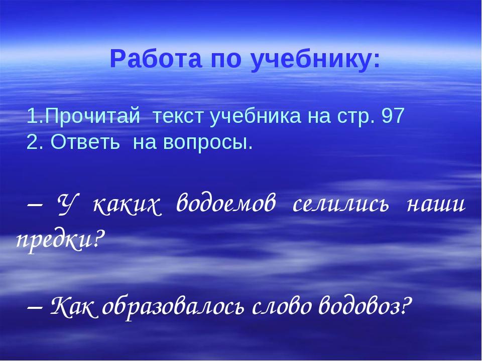 Работа по учебнику: 1.Прочитай текст учебника на стр. 97 2. Ответь на вопросы...
