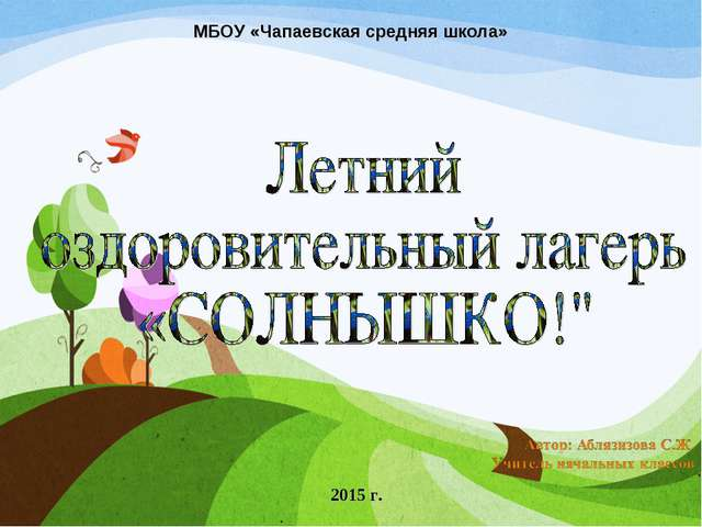МБОУ «Чапаевская средняя школа» 2015 г.