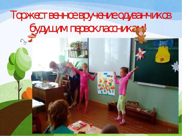 Торжественное вручение одуванчиков будущим первоклассникам! 2015 г. * 2015 г.