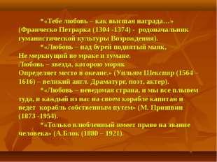 *«Тебе любовь – как высшая награда…» (Франческо Петрарка (1304 -1374) - род