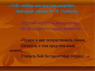 «Тебе любовь как высшая награда». Любовная лирика Ф. И. Тютчева. «Пускай ску