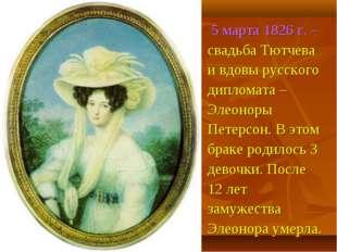 5 марта 1826 г. – свадьба Тютчева и вдовы русского дипломата – Элеоноры Пете