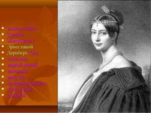 В июле 1839 г. Тютчев обвенчался с Эрнестиной Дернберг. Она стала ему верной