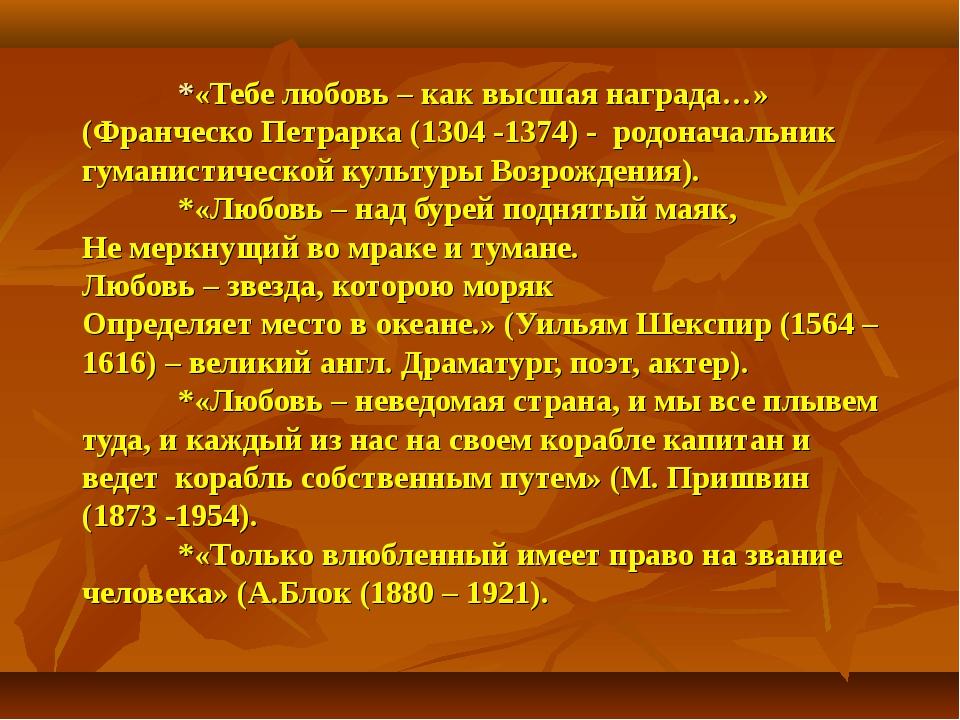 *«Тебе любовь – как высшая награда…» (Франческо Петрарка (1304 -1374) - род...