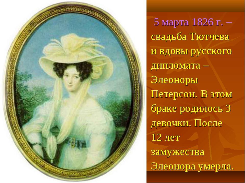 5 марта 1826 г. – свадьба Тютчева и вдовы русского дипломата – Элеоноры Пете...