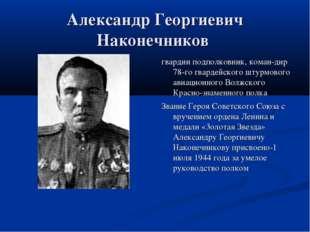 Александр Георгиевич Наконечников гвардии подполковник, командир 78-го гвард