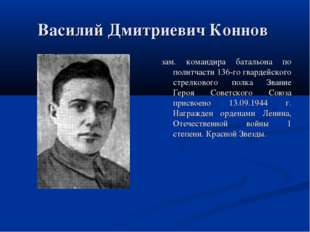 Василий Дмитриевич Коннов зам. командира батальона по политчасти 136-го гвард