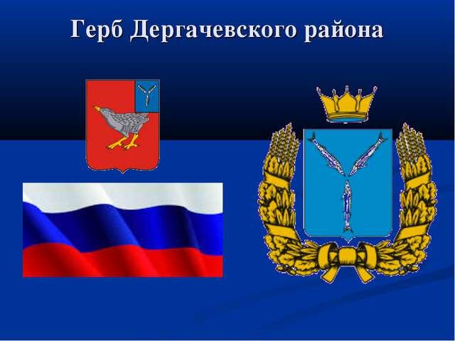 Герб Дергачевского района