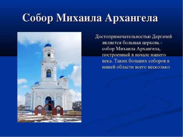 Собор Михаила Архангела Достопримечательностью Дергачей является большая церк...