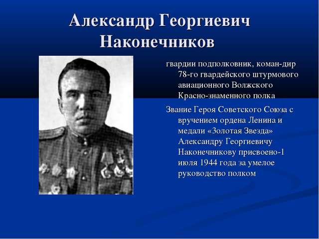 Александр Георгиевич Наконечников гвардии подполковник, командир 78-го гвард...