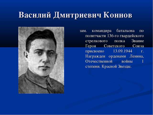Василий Дмитриевич Коннов зам. командира батальона по политчасти 136-го гвард...