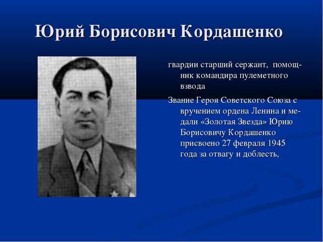 Юрий Борисович Кордашенко гвардии старший сержант, помощник командира пулем...