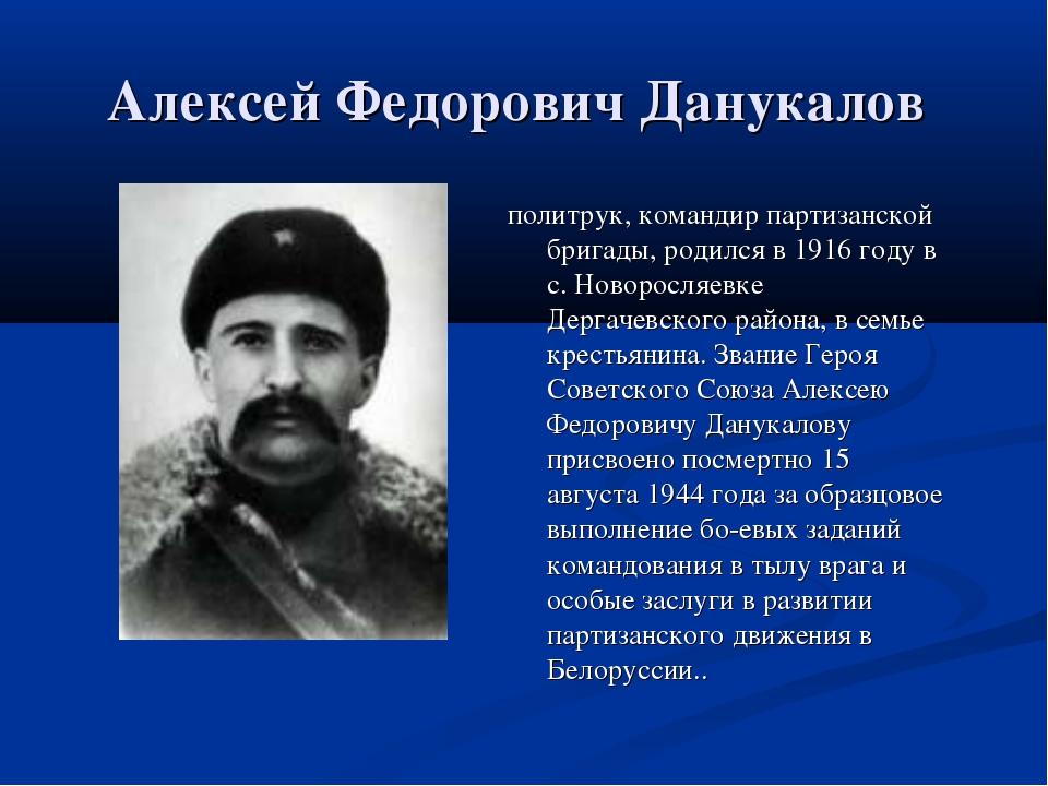 Алексей Федорович Данукалов политрук, командир партизанской бригады, родился...