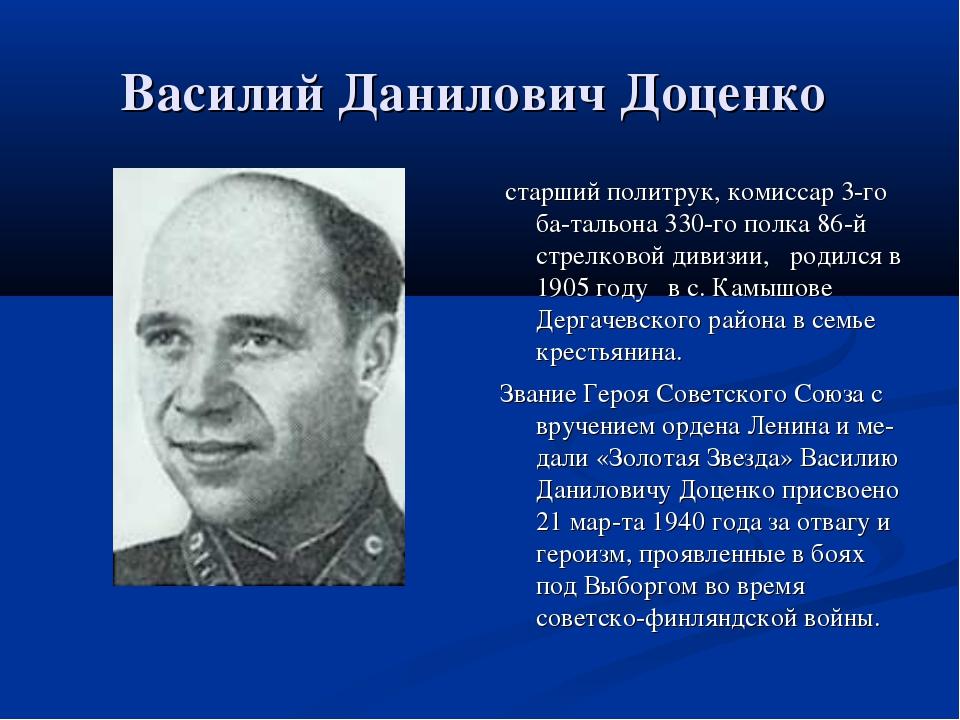 Василий Данилович Доценко старший политрук, комиссар 3-го батальона 330-го п...