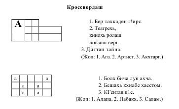 изложение по чеченскому языку г1алара хьаша