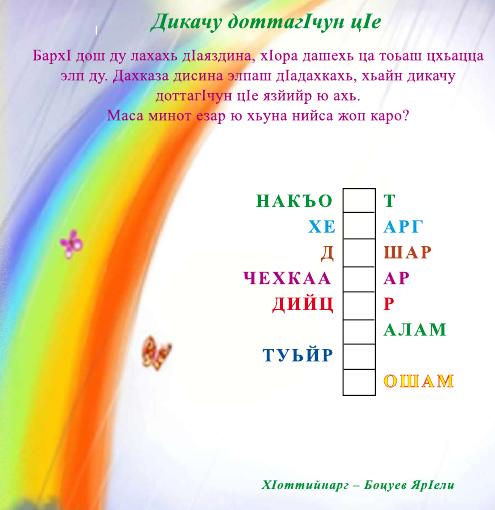 сочинение на чеченском языке 1алам лардар