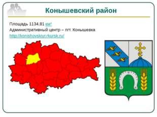 Конышевский район Площадь 1134,81 км² Административный центр – пгт. Конышевка